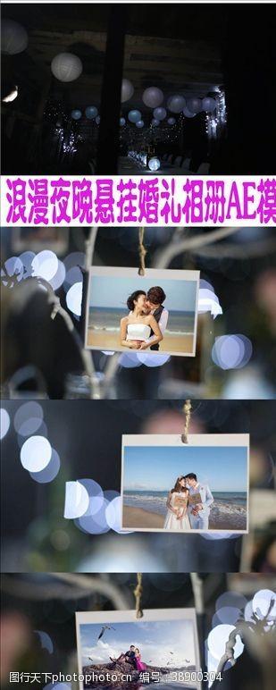 浪漫满屋浪漫夜晚悬挂婚礼相册AE模版