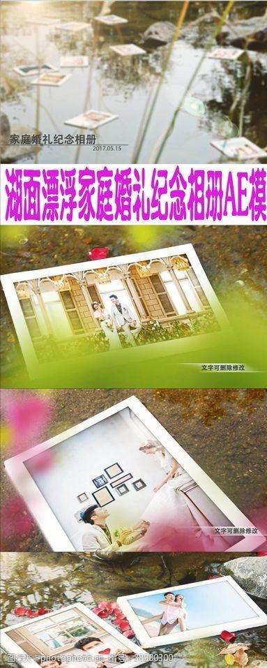 婚纱照模板湖面漂浮家庭婚礼纪念相册AE