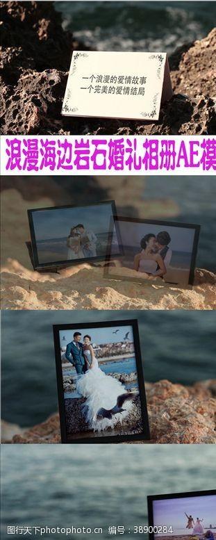 婚纱照模板浪漫海边岩石婚礼相册AE模版