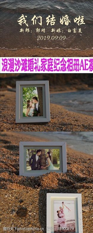 婚纱照模板浪漫沙滩婚礼家庭纪念相册AE