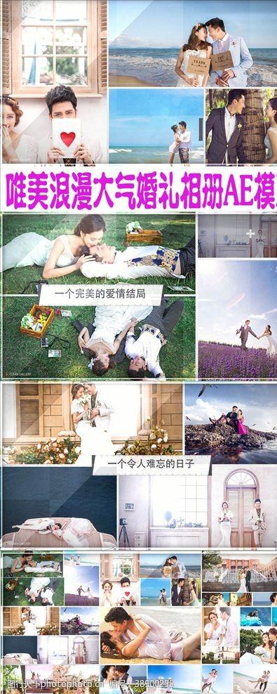 婚纱照模板唯美浪漫大气婚礼相册AE模版