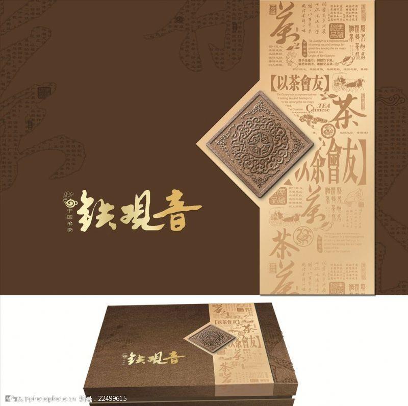 茶业包装茶叶包装