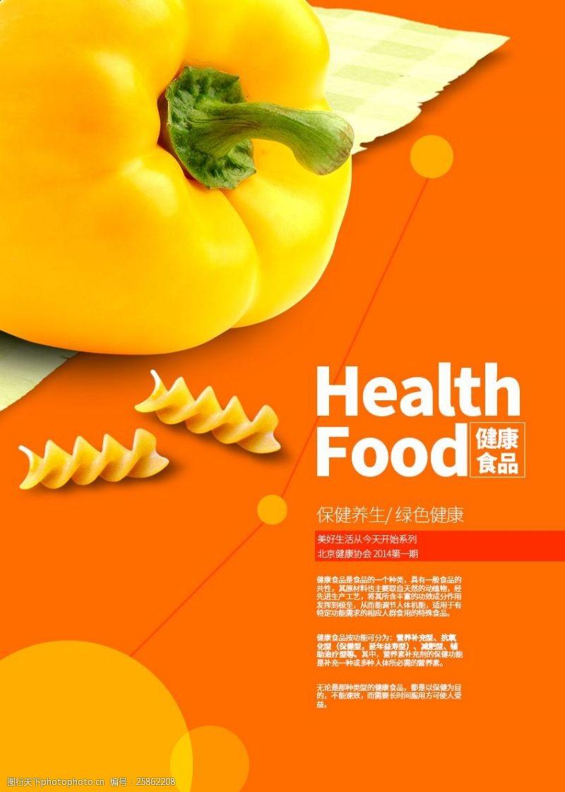 健康食品海报手抄报