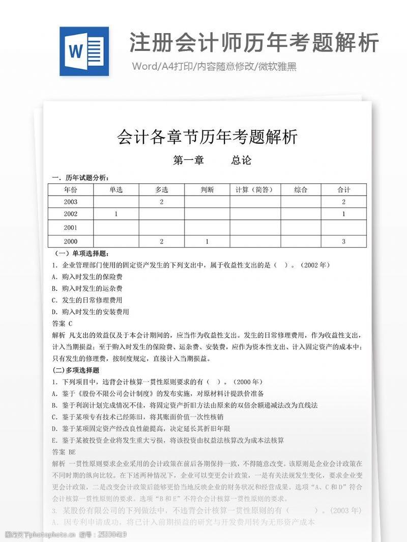cpaCPA(注会)历年考题解析文库题库文档模板