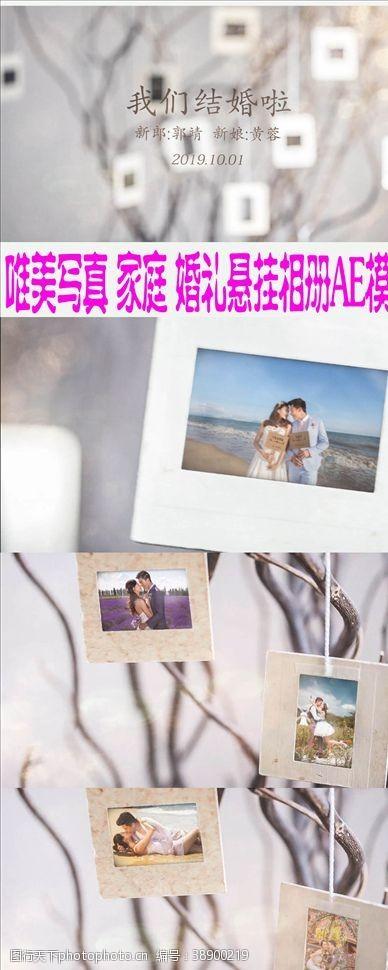 婚纱照模板唯美写真家庭婚礼悬挂相册