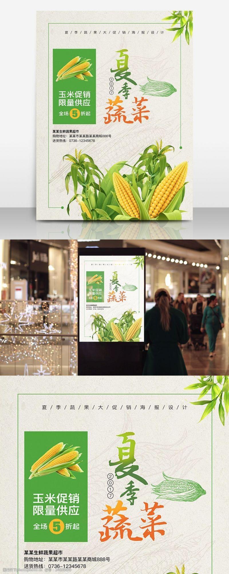夏季蔬菜玉米促销海报设计