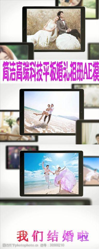 婚纱照模板简洁高端科技平板婚礼相册AE