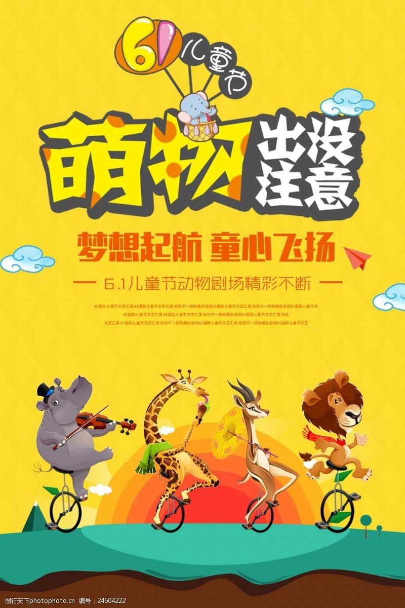 快乐61清新儿童节海报