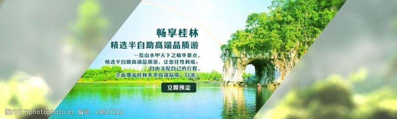 畅享自由桂林海报素材