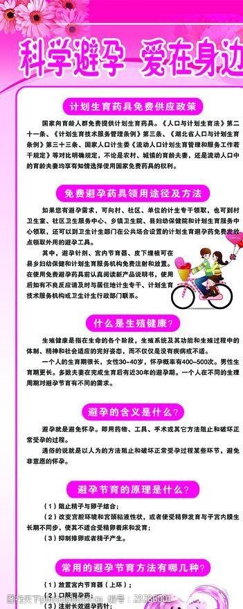 粉色背景易拉宝科学避孕爱在身边