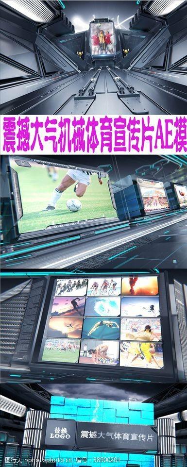 健身房器材震撼大气机械体育宣传片AE模板