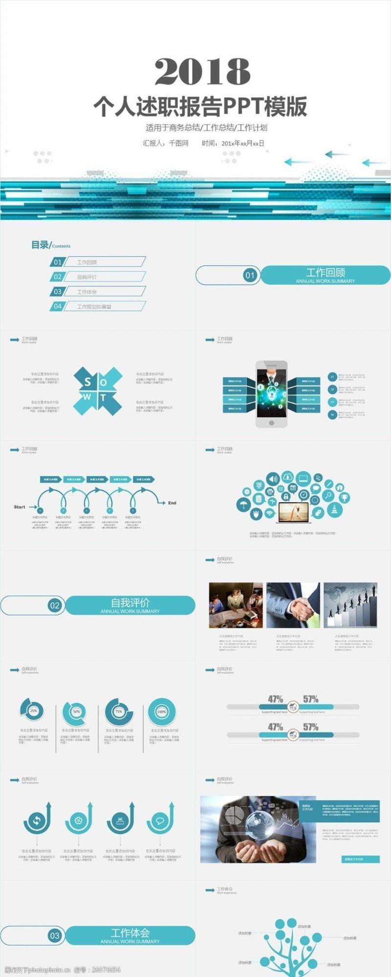 商务讲座商务简约工作总结转正述职报告PPT模板