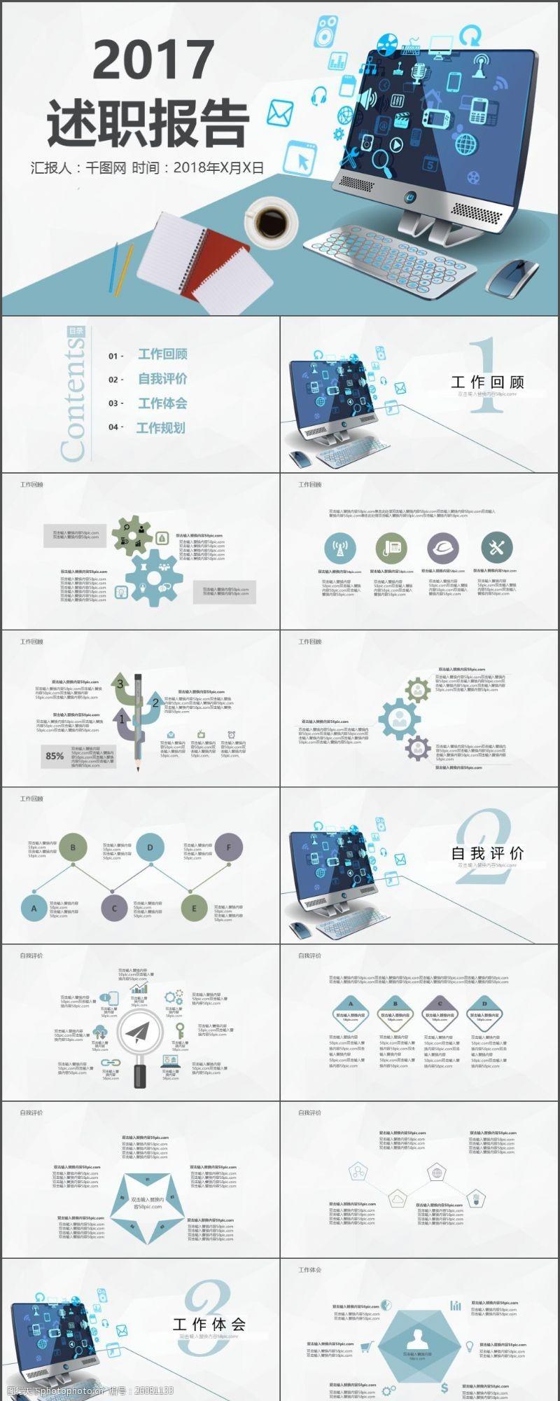 商务讲座商务蓝色经典年度述职报告PPT模板