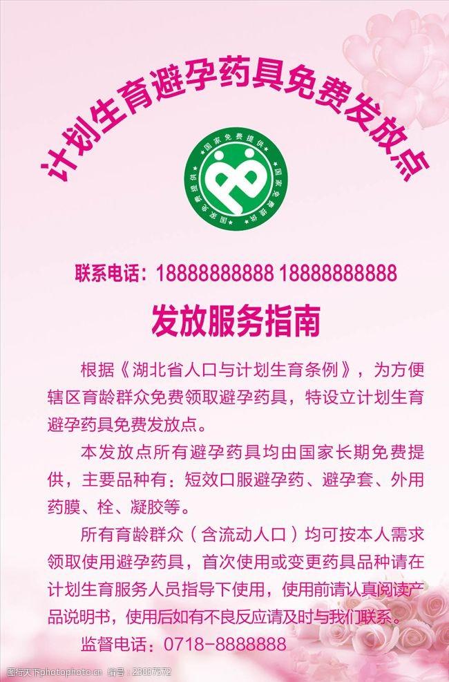 粉色背景易拉宝计划生育药具免费发放