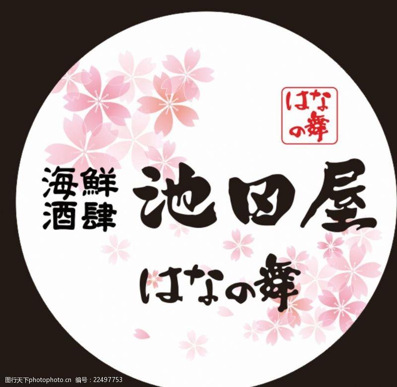 樱花广告池田屋海鲜酒肆