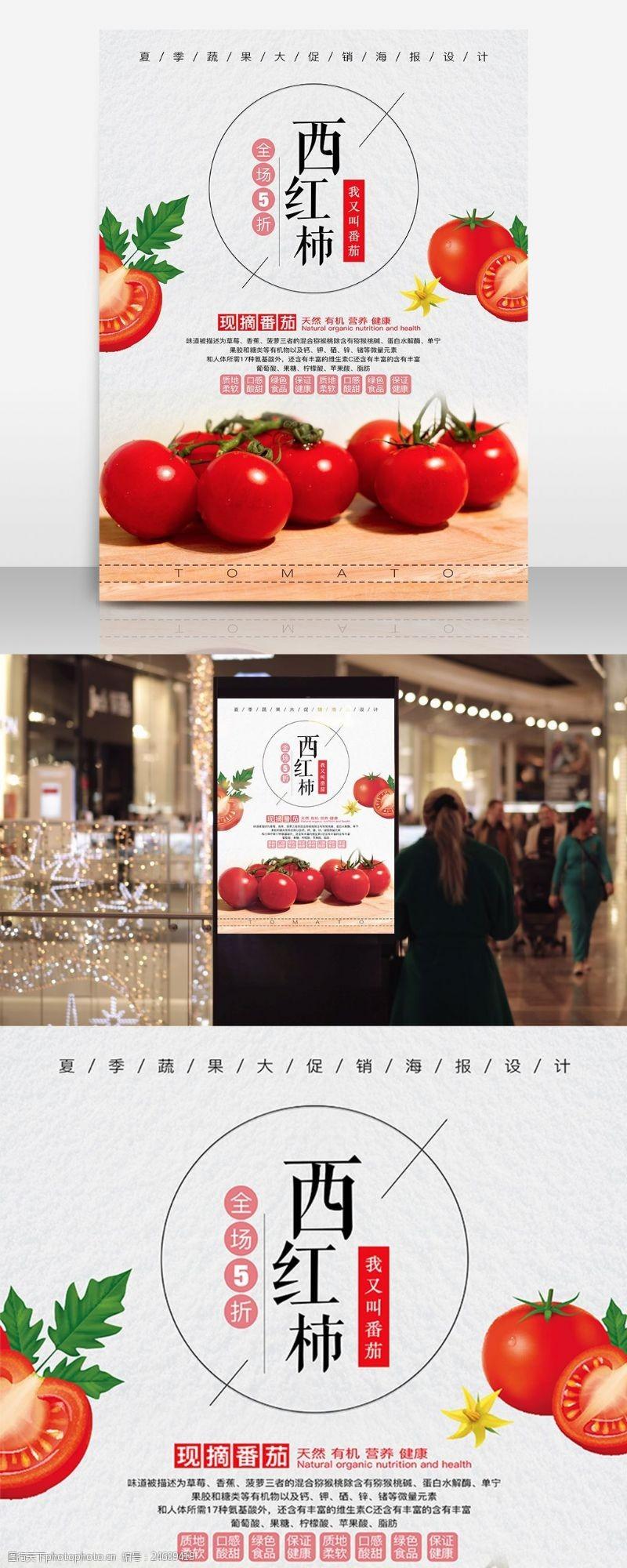 夏季蔬菜番茄促销海报设计