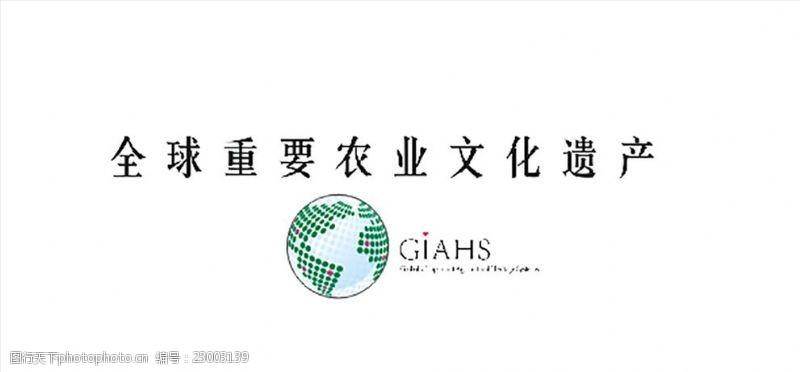 全球文化文化遗产logo