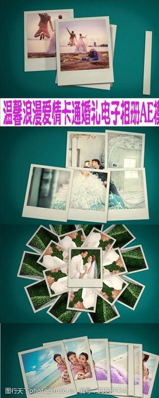 婚纱照模板浪漫爱情卡通婚礼电子相册AE