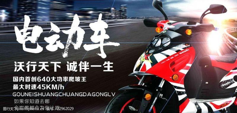 升特电动车海报宣传设计