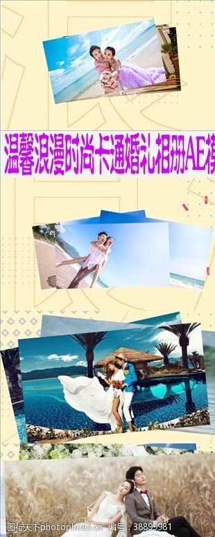 婚纱照模板温馨浪漫时尚卡通婚礼相册AE