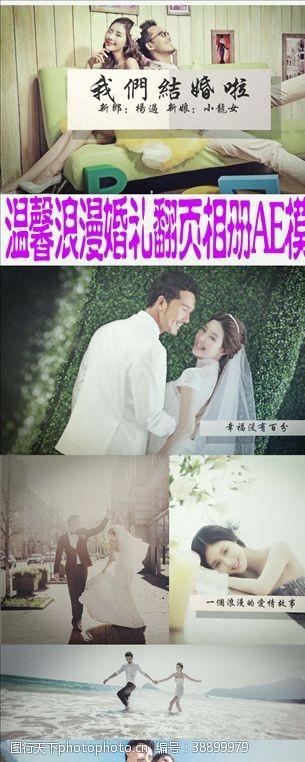 婚纱照模板温馨浪漫婚礼翻页相册AE模板