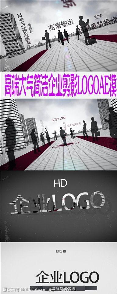 人流高端大气简洁企业剪影LOGO