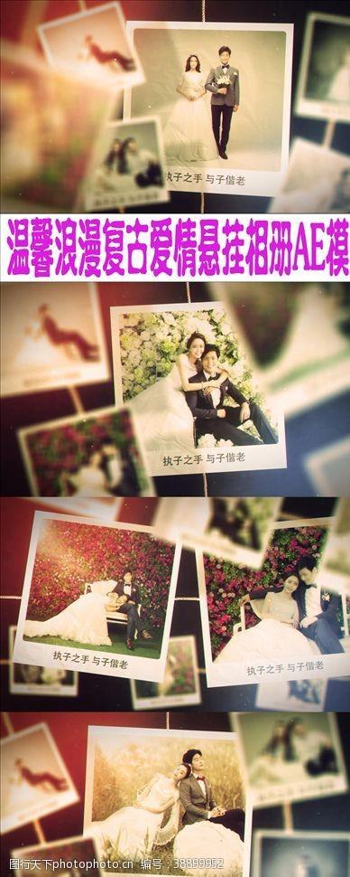 婚纱照模板温馨浪漫复古爱情悬挂相册AE