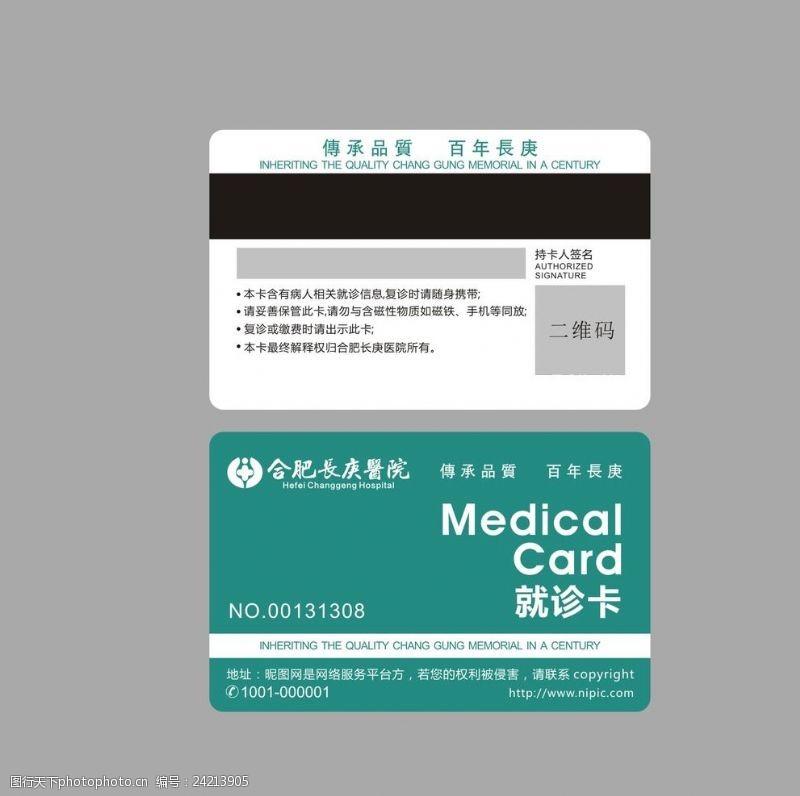 medical就诊卡