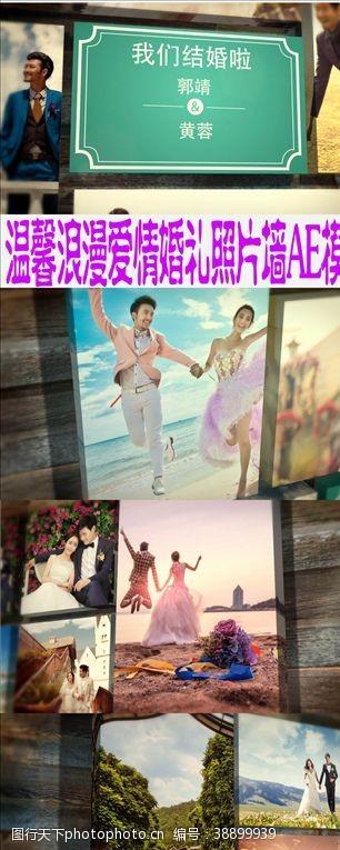 婚纱照模板温馨浪漫爱情婚礼照片墙AE模板