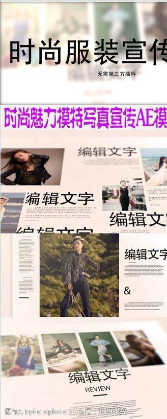 写真模板时尚魅力模特写真宣传AE模板