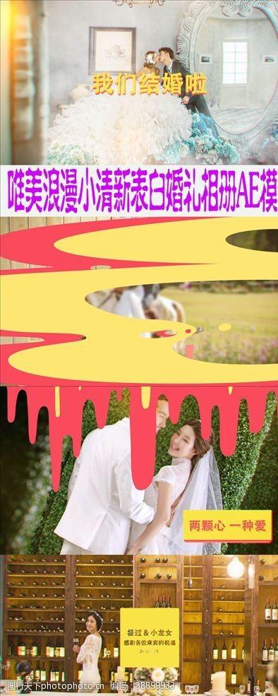 婚纱照模板唯美浪漫清新表白婚礼AE模板