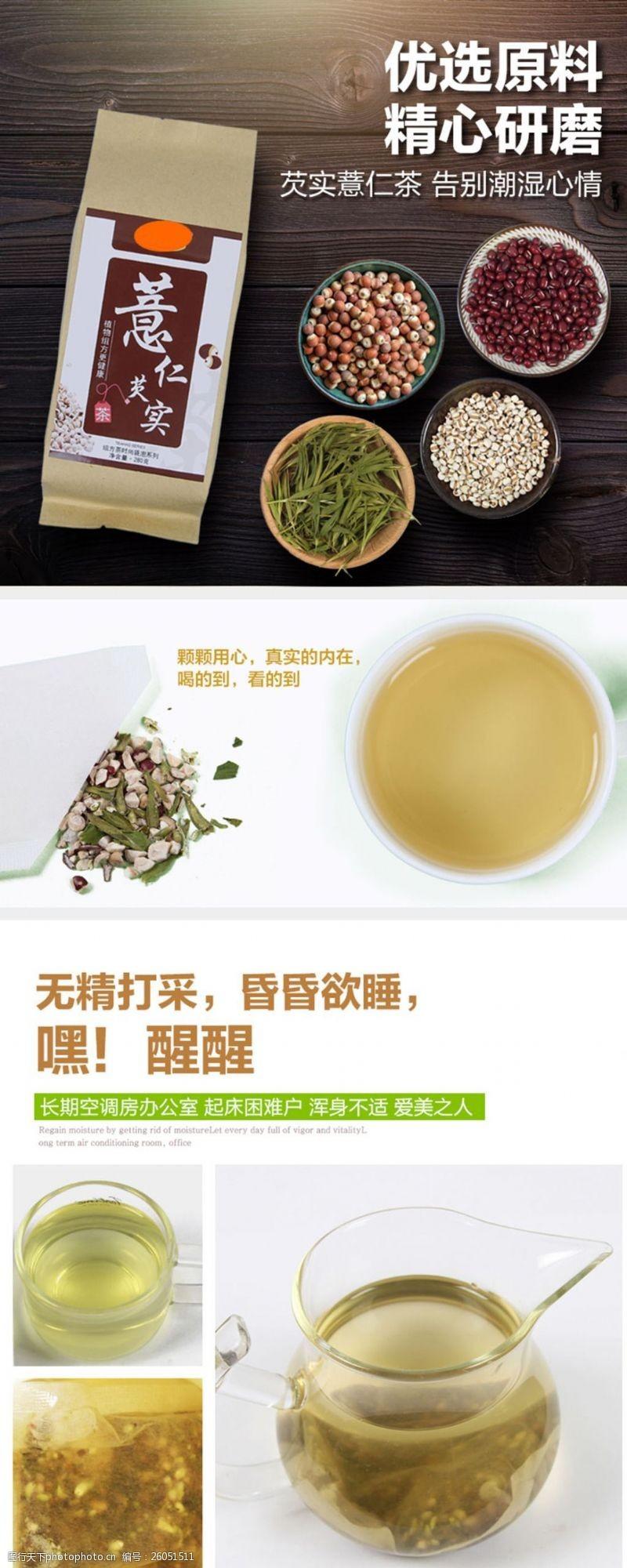 茶组合芡实薏米茶详情页