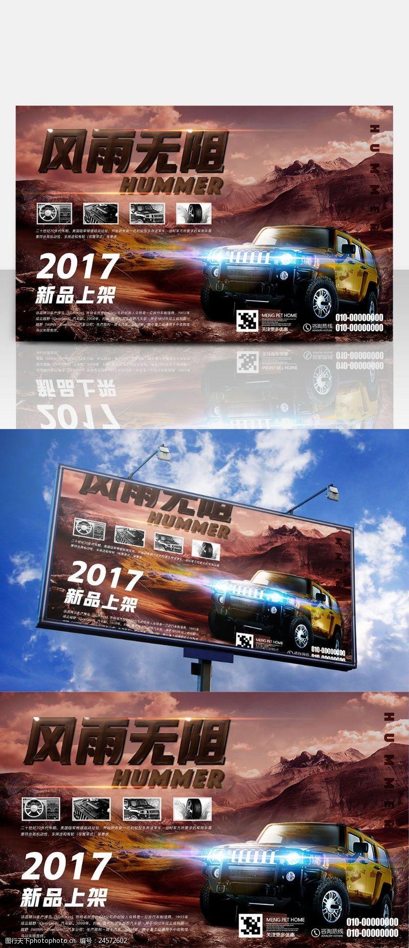 大气霸气SUV风雨无阻新品汽车上市商业海报