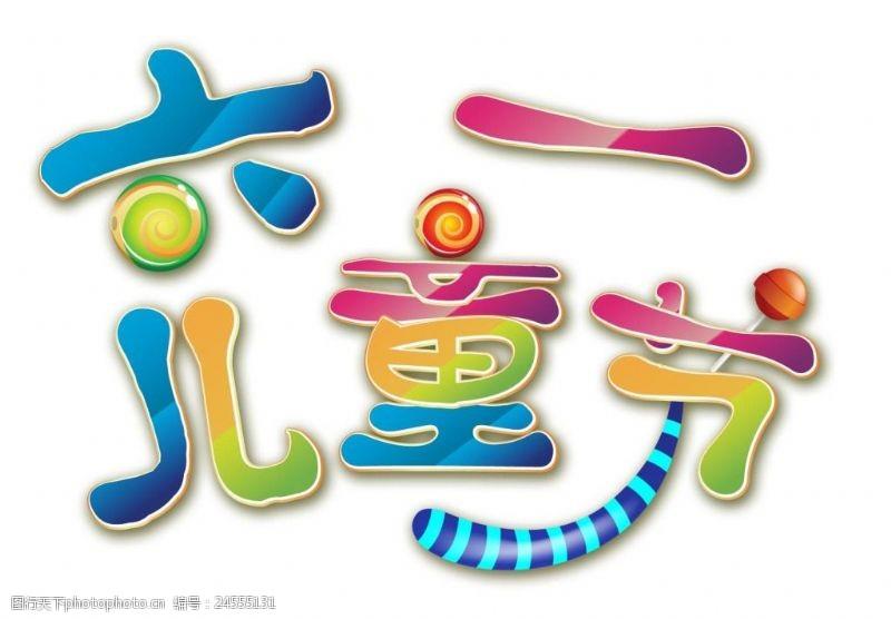 快乐61六一儿童节艺术字