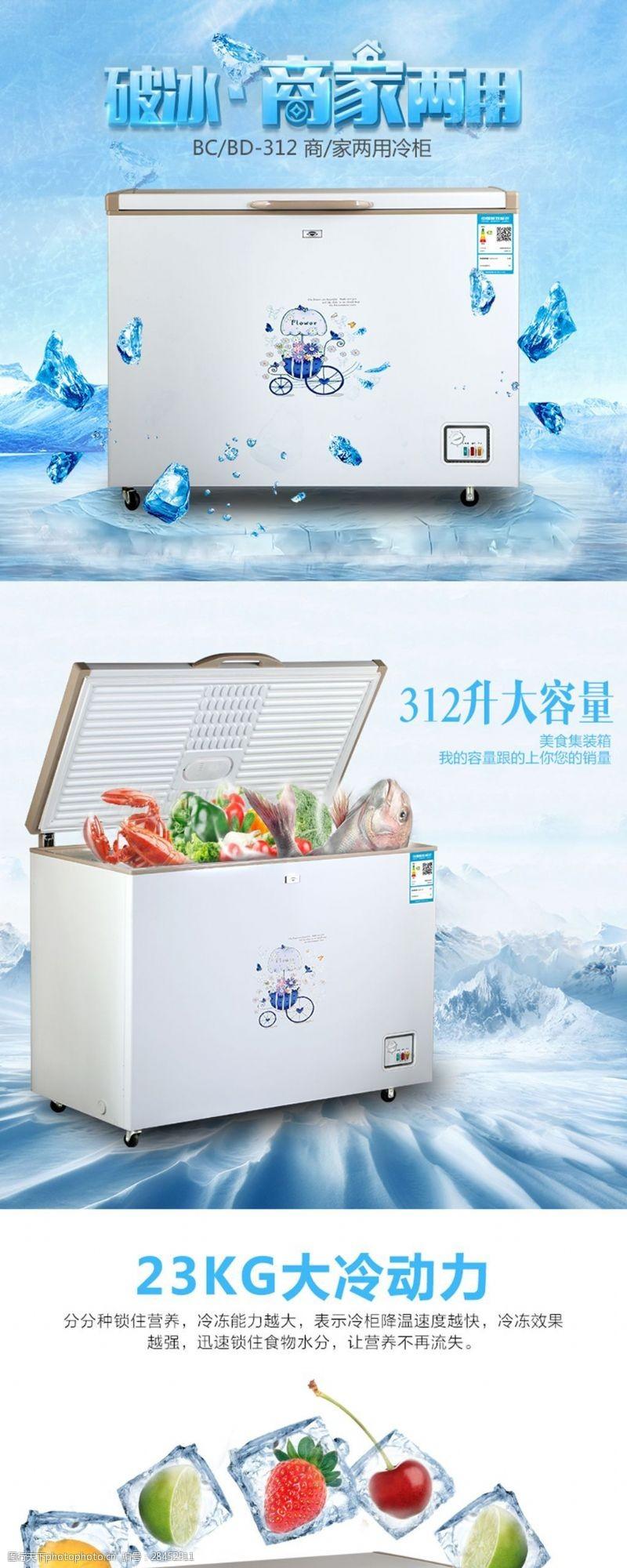 夏季蔬菜冰柜冷柜家电清凉详情页