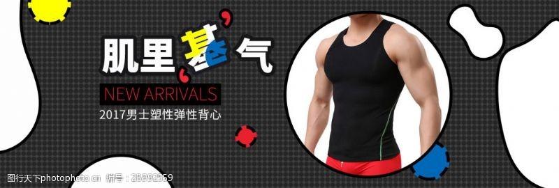 肌肉男装背心海报