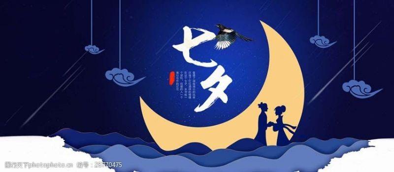 七夕海报图七夕节banner海报