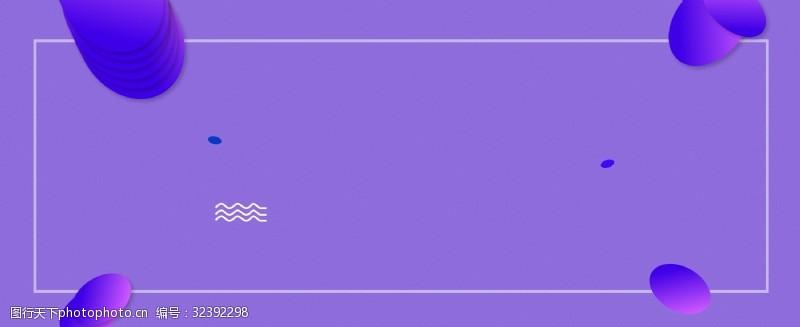 淡紫色背景几何渐变紫色秋季上新淘宝banner