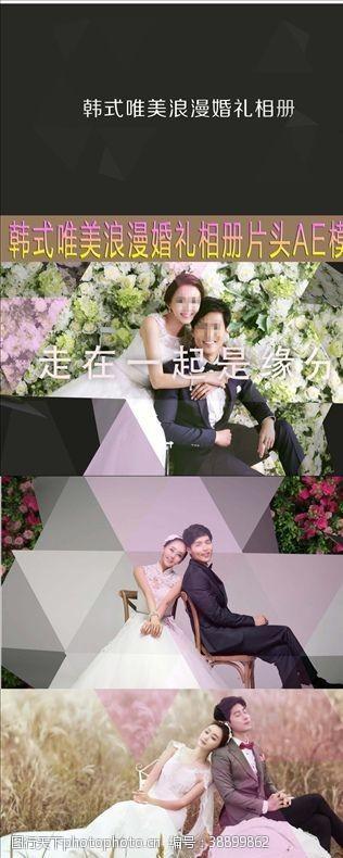 韩式唯美浪漫婚礼相册片头AE