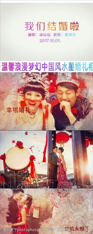 画面分屏浪漫梦幻中国风水墨婚礼相册AE