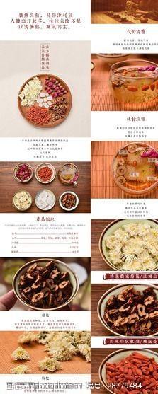 茶组合天猫淘宝花草茶详情页设计