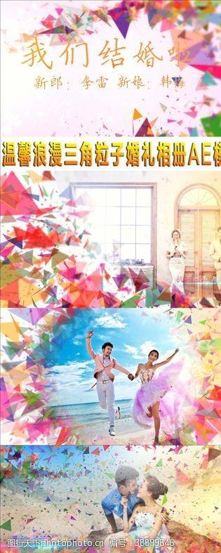 婚纱照模板温馨浪漫三角粒子婚礼相册AE