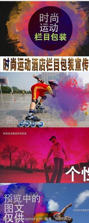 比赛运动时尚运动酒店栏目包装宣传片