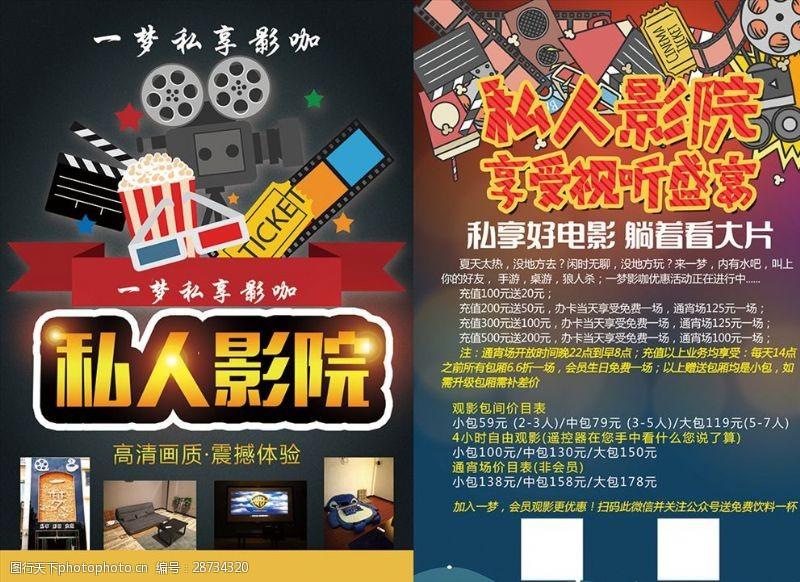 电影宣传广告私人影院