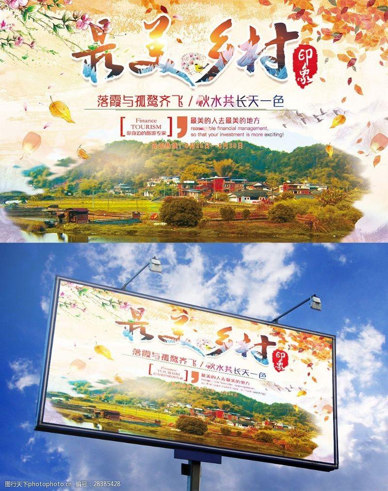 农村旅行简洁清新最美农村旅游海报