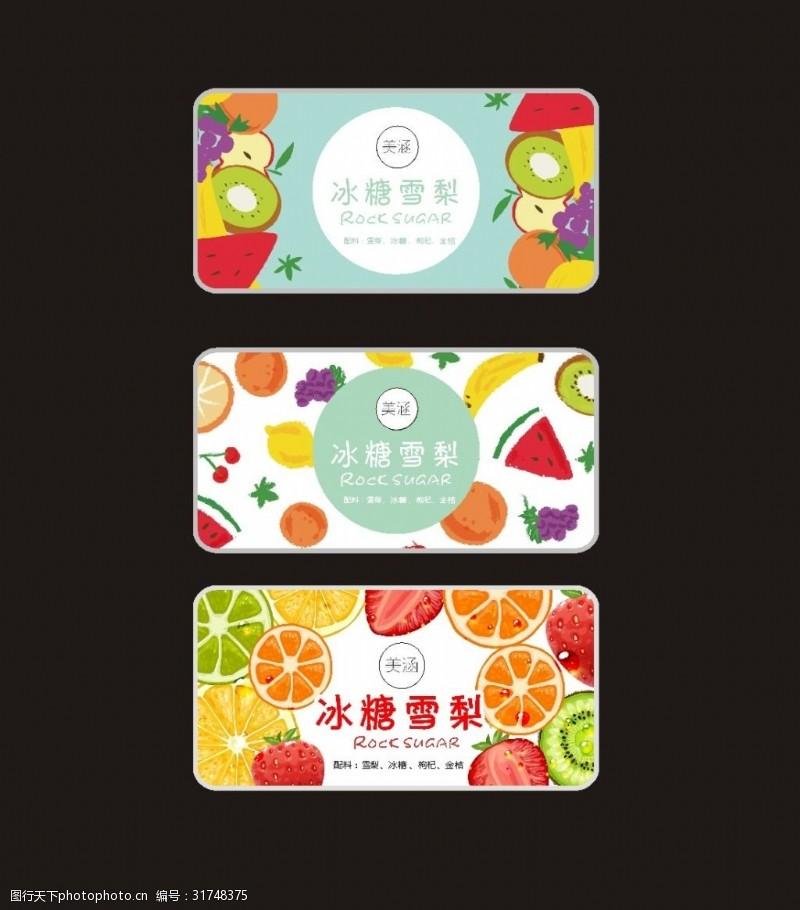 水果瓶贴4.14水果标签2