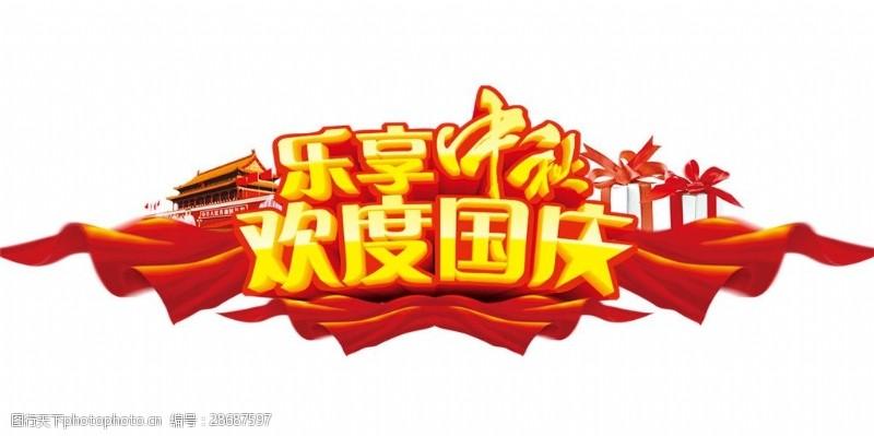 乐享中秋欢度国庆节日元素