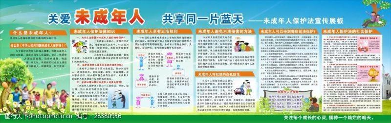 社会保护未成年人保护法宣传展板