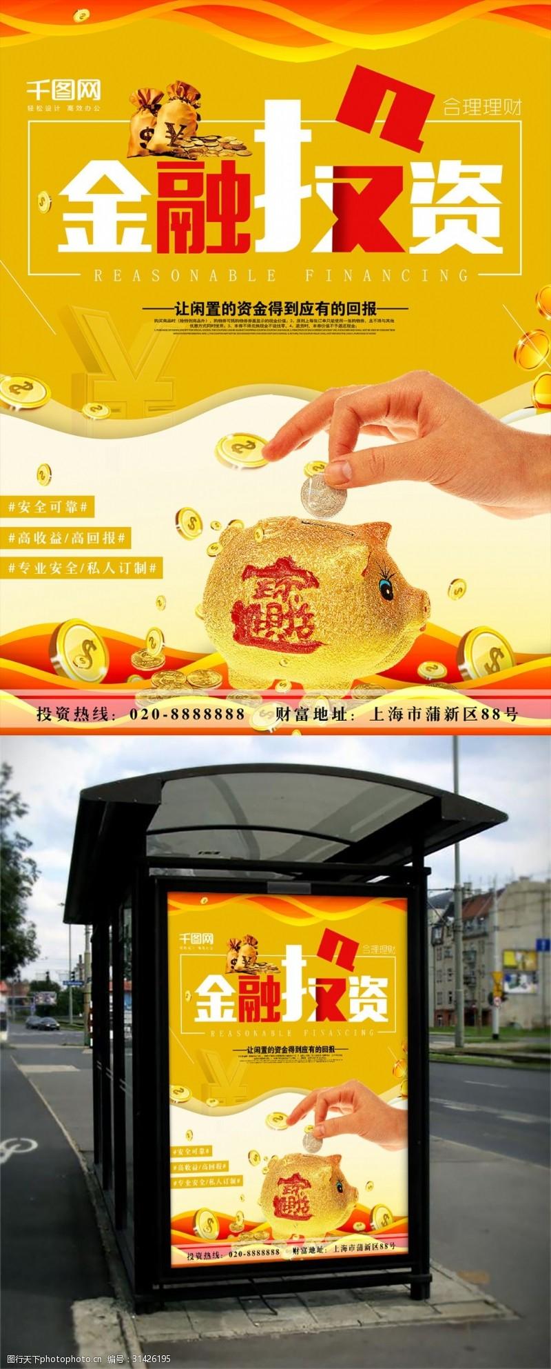 小金人小金猪投资理财宣传海报