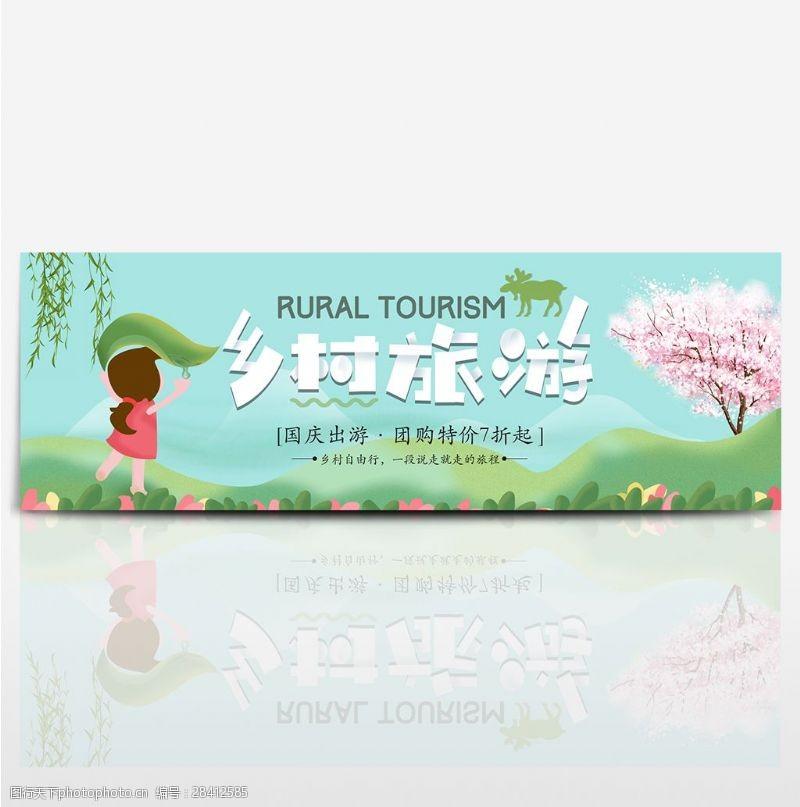 农村旅行绿色卡通乡村国庆节出游季电商banner